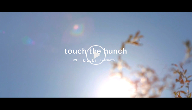 touch_the_hunch
