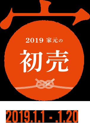 2019 家元の初売 2019.1.1 - .1.20