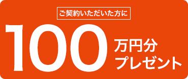 ご契約いただいた方に100万円分プレゼント