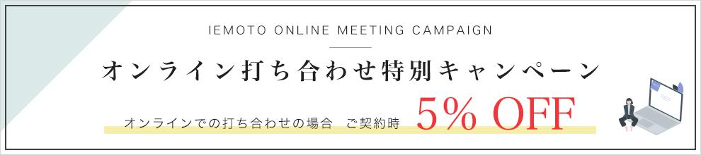 オンライン打ち合わせ特別キャンペーン オンライン打ち合わせの場合 ご契約時5% OFF