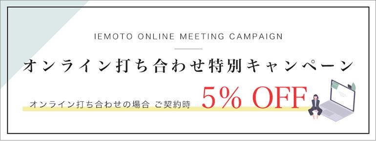 オンライン打ち合わせ特別キャンペーン オンラインでの打ち合わせの場合5%OFF