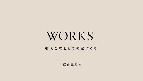 WORKS 職人芸術としての家づくり