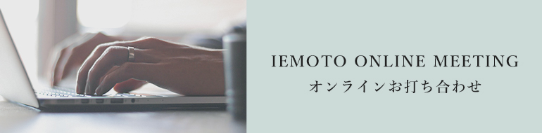 IEMOTO ONLINE MEETING オンラインお打ち合わせ