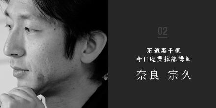 kanazawakaoku-2_off