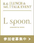 L spoon.