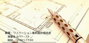 新築・renovation相談