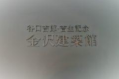 谷口吉郎・吉生記念 金沢建築館